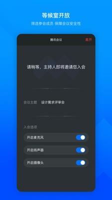 腾讯会议安卓手机版