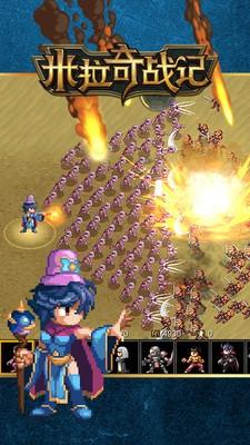 米拉奇战记游戏手机版下载