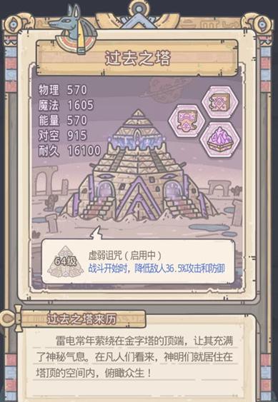 最强蜗牛埃罗金字塔怎么玩 最强蜗牛埃罗120关攻略最新