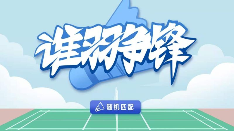 3d羽毛球之谁羽争锋安卓版下载