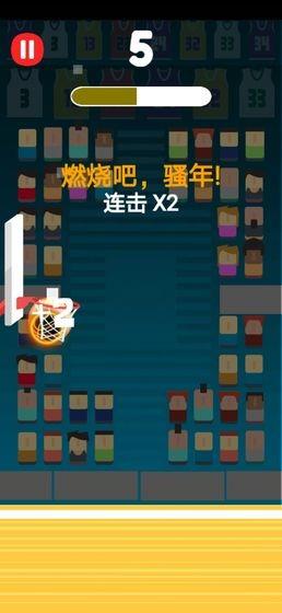 烈火篮球游戏最新版下载