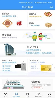 铁路12306官网app下载