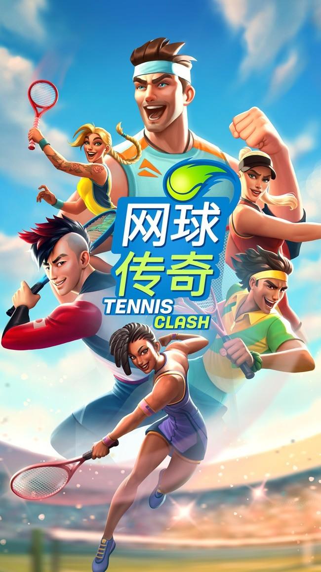 网球传奇3D运动安卓版下载