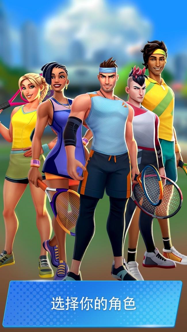 网球传奇3D手机免费下载