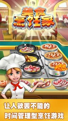 美食烹饪家餐厅经营模拟破解版无限金币