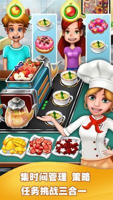 美食烹饪家餐厅经营模拟破解版下载