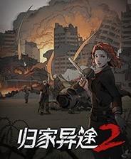 归家异途2革命中文破解版