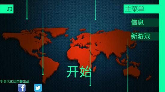 黑客病毒汉化破解版