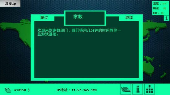 黑客病毒破解版中文版下载