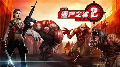 僵尸之城2中文破解版无限金币版
