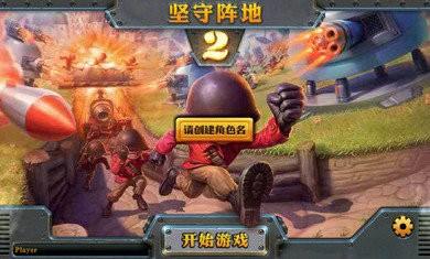 炮塔防御2手机中文版