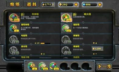 炮塔防御2中文版下载