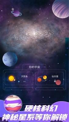 捏个宇宙游戏中文版下载