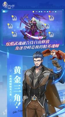 斗罗十年龙王传说游戏下载
