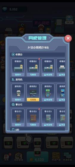 开心网吧最新中文版下载