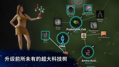 从细胞到奇点进化永无止境手游安卓版