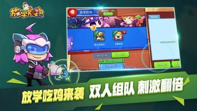 放学别跑手游中文版官方版