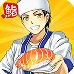 寿司烹饪王中文破解版
