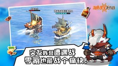海底寻宝大作战游戏下载