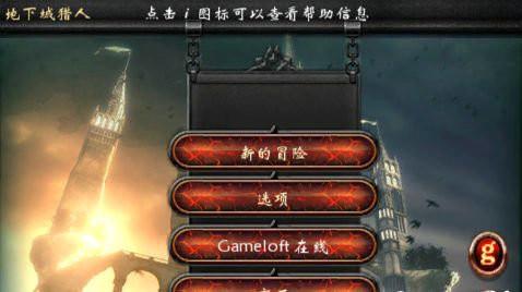地牢猎手3中文安卓版下载