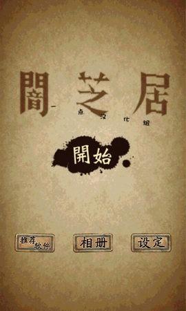 暗芝居游戏中文版下载