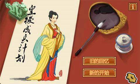 皇后成长计划汉化版下载
