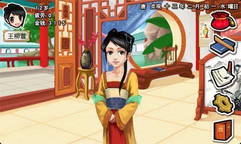 皇后成长计划中文版下载
