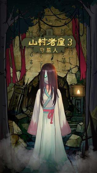 山村老屋3之守墓人游戏中文版