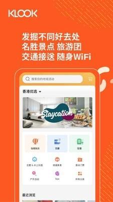 KLOOK客路旅行app