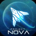 逆空使命NOVA计划手游破解版无限钻石