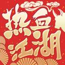 热血江湖手游无限元宝破解版