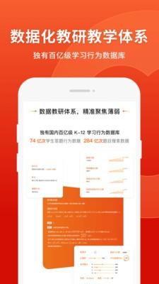 猿辅导app免费下载