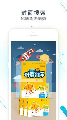 作业精灵app最新版本下载