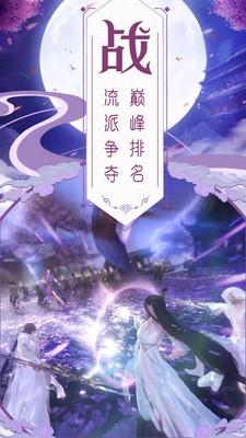 仙风道骨游戏中文版下载