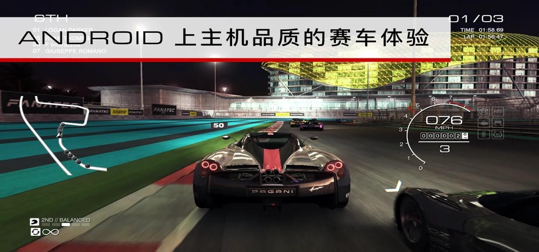 超级房车赛手机版安卓下载