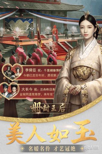 大王之梦游戏下载