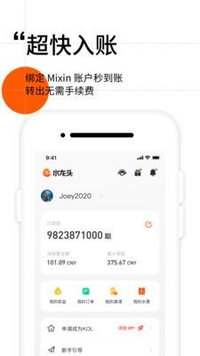 水龙头app安卓版