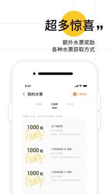 水龙头平台app下载