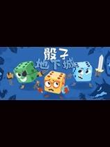 骰子地下城中文版