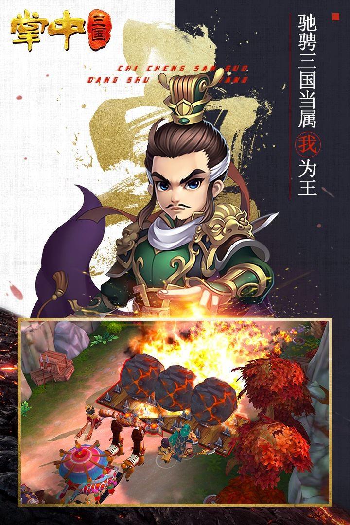 掌中三国中文版下载