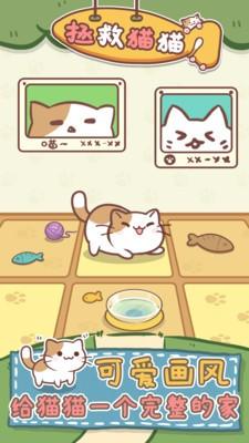 拯救猫猫手游