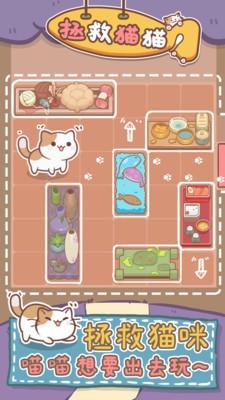 拯救猫猫中文版下载