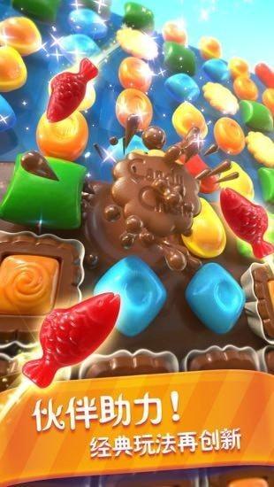 糖果缤纷乐中文版下载