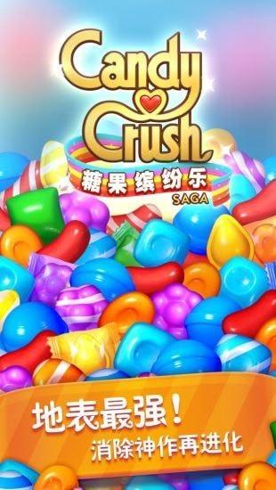 糖果缤纷乐正版中文版