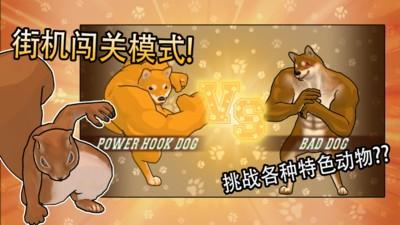 动物之斗中文版下载