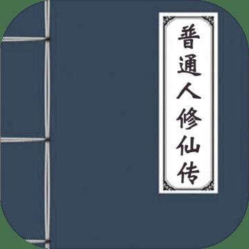 普通人修仙传中文版  v0.3