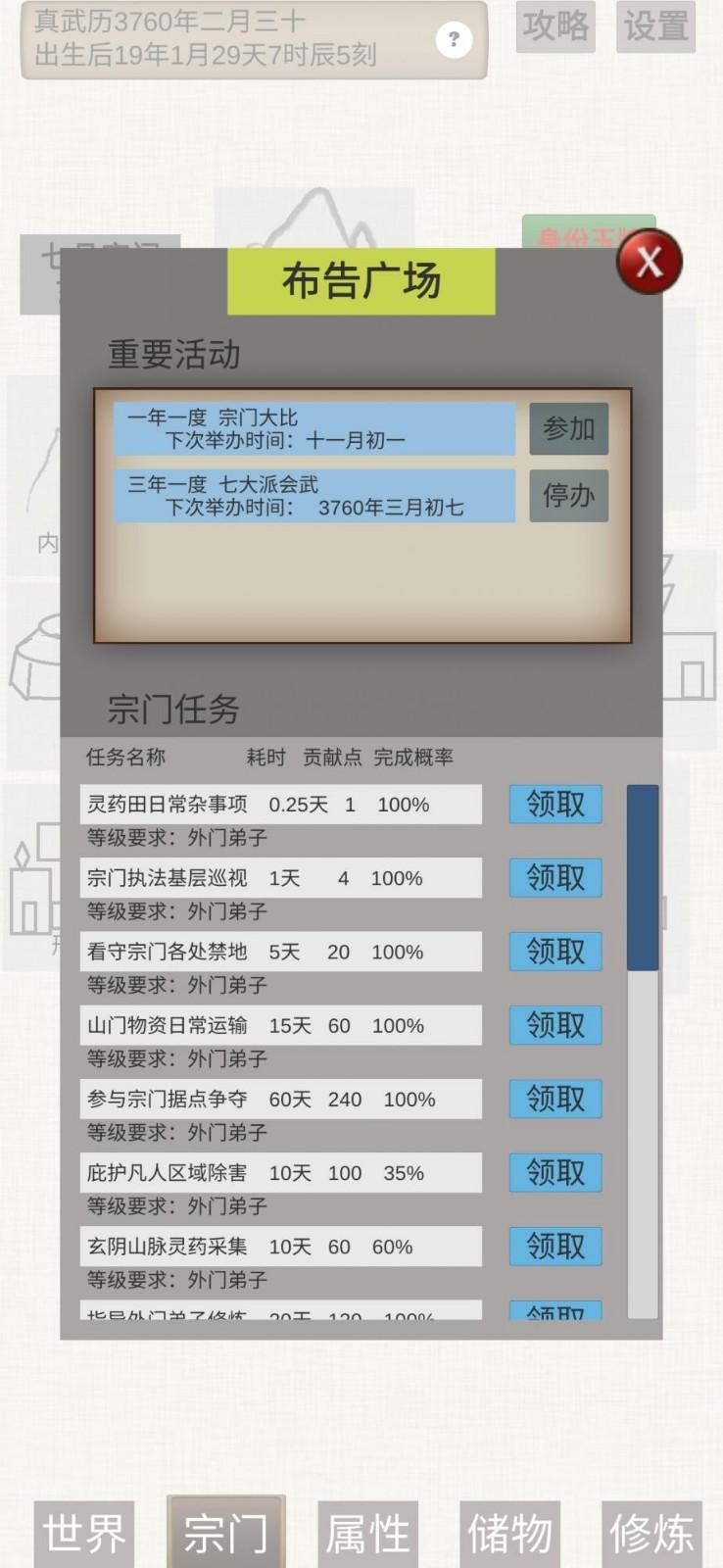 普通人修仙传最新版下载