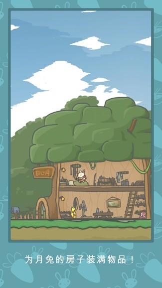 月兔历险记正式版下载