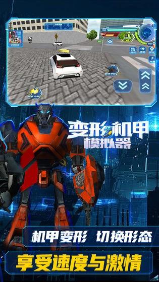 变形机甲模拟器最新版下载