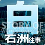 白石洲往事手机版  v1.0